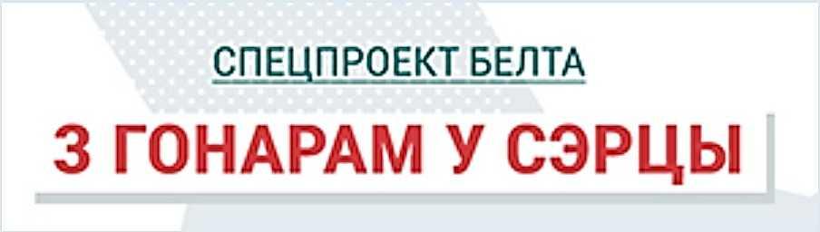 """""""Спецпроект Белта """"З гонарам у сэрцы"""""""