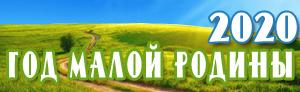 http://gomel-region.by/ru/godmaloyrodiny-ru